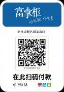 <b>聚合收款码免费申请开通,支持信用卡、花呗支</b>