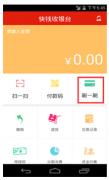 申请的智能POS机刷卡使用方法